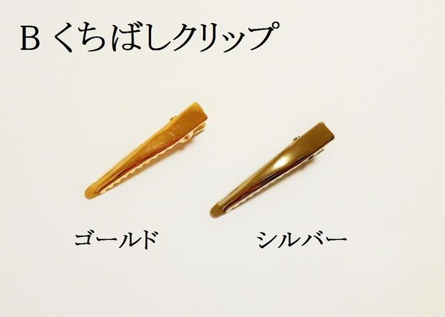 【B ゴールド】 くちばしクリップ 10個