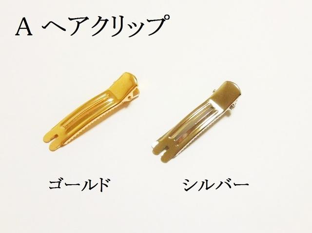 【A ゴールド】 へアクリップ 10個