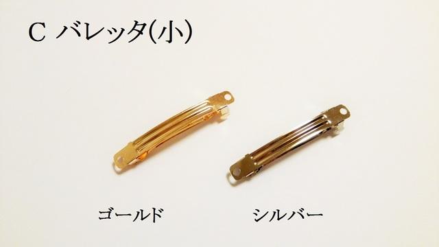 【C ゴールド】 バレッタ(小) 10個