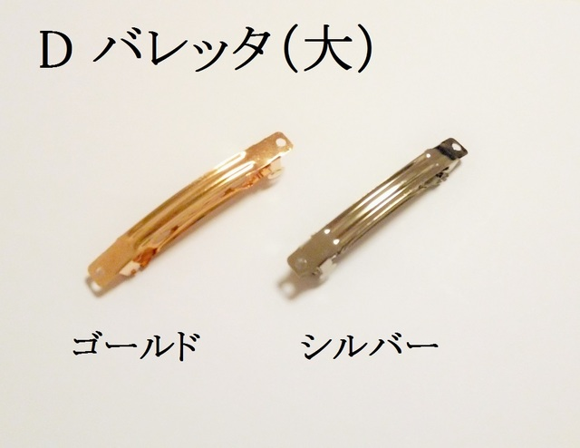 【D シルバー】 バレッタ(大) 5個