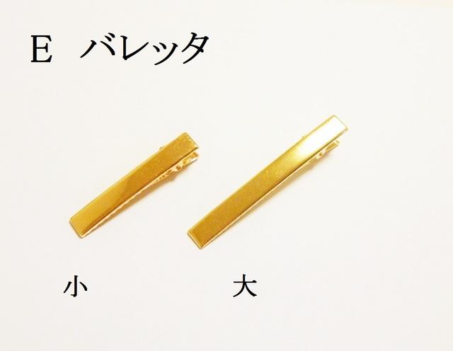 【E ゴールド】 バレッタ(小) 5個