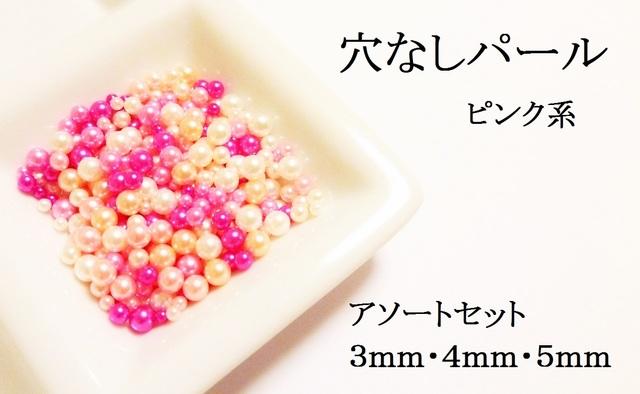 【ピンク系】 穴なしパールアソート 5g
