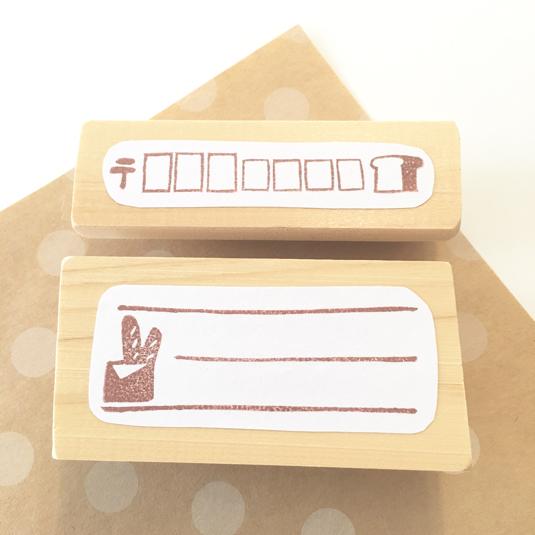(再販) 消しゴムはんこ  かわいいパンの郵便番号と住所枠のセット