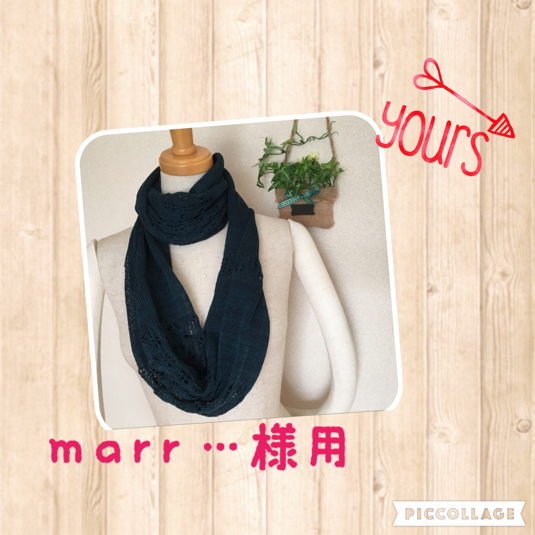 marr…様専用 透かし編みスヌード