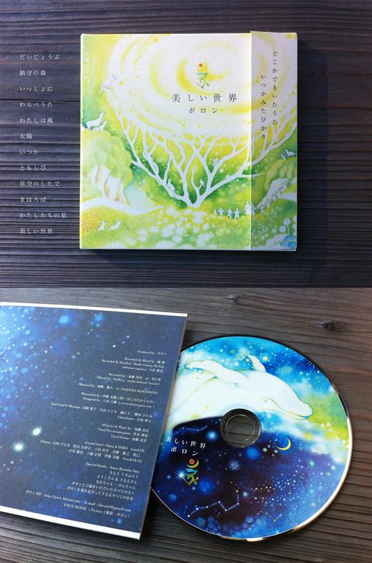 『美しい世界』ボロン1stアルバム