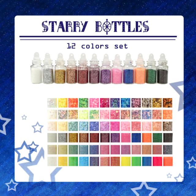 【10%OFF】STARRY BOTTLES 12色セット ラメ&ホログラム&シェルフレークボトル
