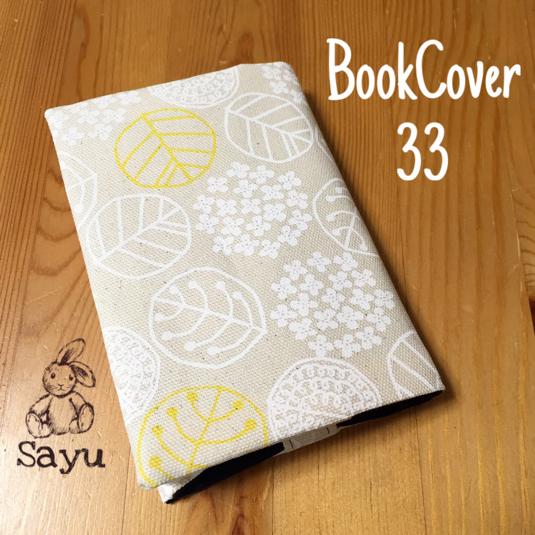 ブックカバー 33[文庫本サイズ]