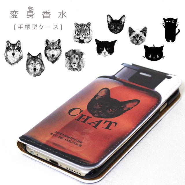 スマホケース 手帳型 アニマル変身香水 iPhoneケース