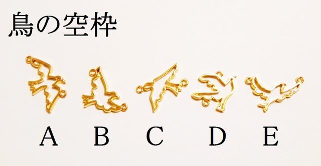 【A】 鳥の空枠チャーム 5個
