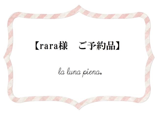【rara様 ご予約品】 小さな苺と苺のお花ブレスレット