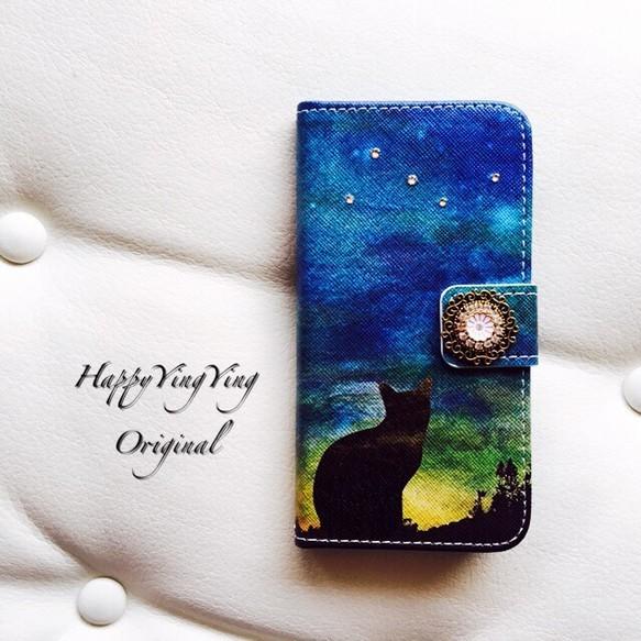 【穴2】【iphone6/6S】夜空を見上げる猫スワロ