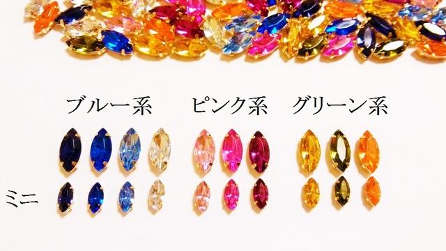 【ピンク系】ミニビジュー用 アクリルストーン 10個