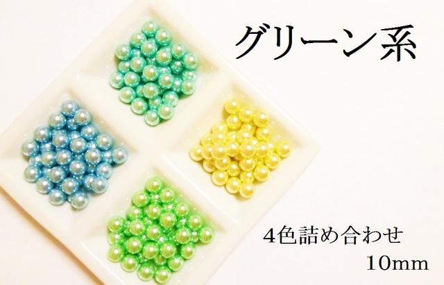 【グリーン系】 パステルカラーの穴なしパール30個