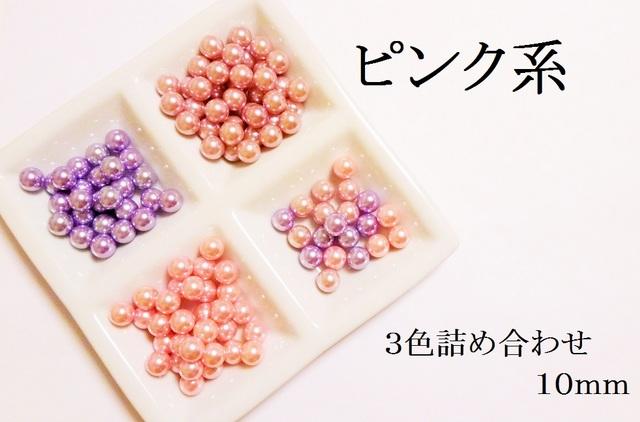 【ピンク系】 パステルカラーの穴なしパール30個
