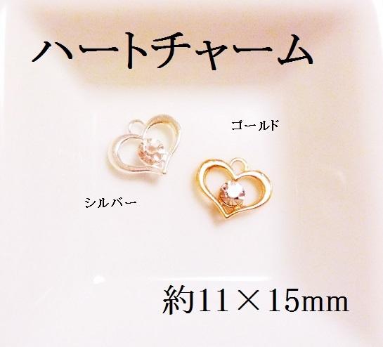 【ゴールド】 ハートチャーム 4個