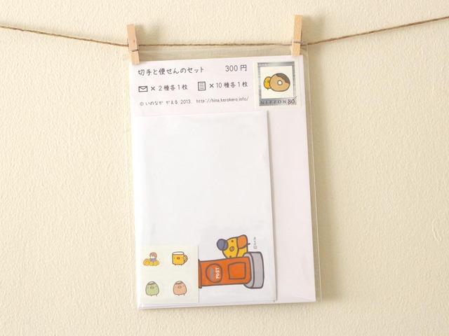 80円切手と便せんのセット