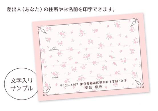 おおきめサイズ!(L21)〈宛名シールL〉バラの花柄 デリケートフレーム《ピンク01》  A4サイズ 1シート8面×2シート16枚入り カット入り