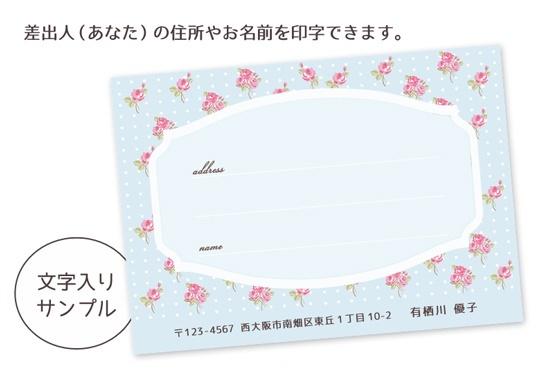 おおきめサイズ!(L22)〈宛名シールL〉〈宛名シールL〉バラのパターン フレームタイプ《みずいろ01》 A4サイズ 1シート8面×2シート16枚入り