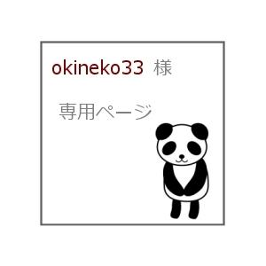 okineko33 様 専用ページ