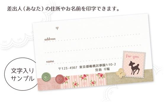 M2〈宛名シールM〉バンビの切手コラージュ風《ピンク系》 ☆A4サイズ 20枚1セット