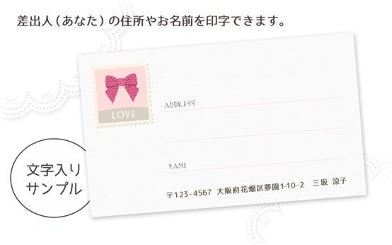 M3〈宛名シールM〉かわいい切手りぼん・LOVE ☆A4サイズ 20枚1セット