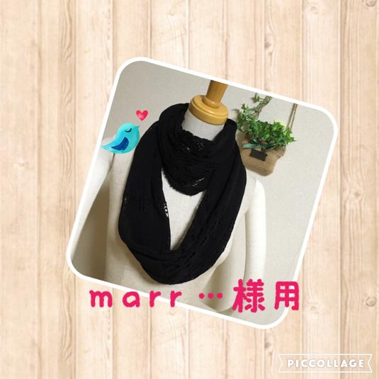 marr…様専用  透かし編みスヌード  ブラック