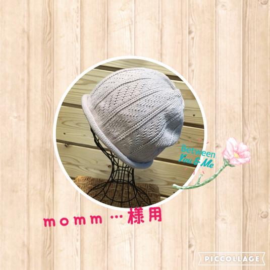momo…様専用 コットン帽子
