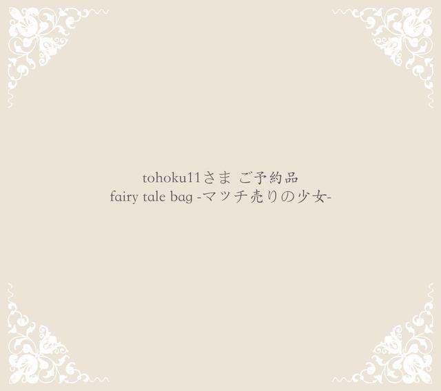 tohoku11さま ご予約品 fairy tale bag-マッチ売りの少女-