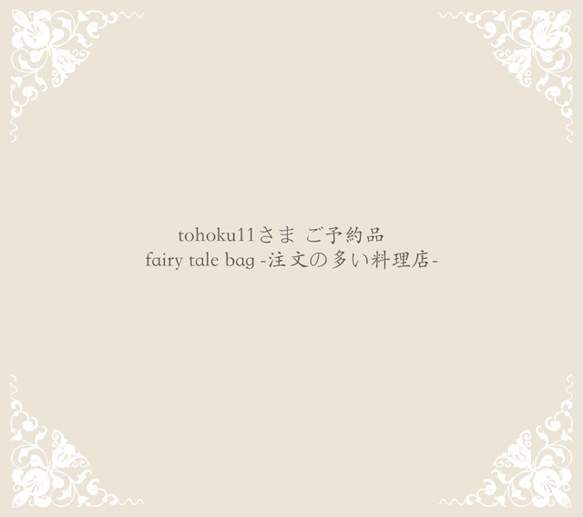 tohoku11さま ご予約品 fairy tale bag-注文の多い料理店-
