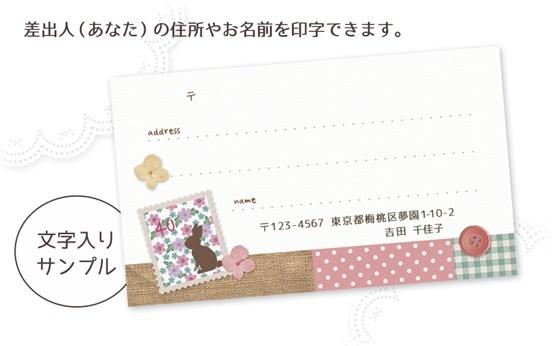 M8〈宛名シールM〉うさぎの切手コラージュ風《ピンク水玉》☆A4サイズ 20枚1セット