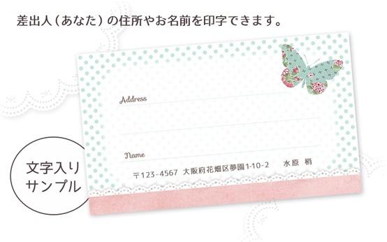 M10〈宛名シールM〉蝶・dots & floral《みずいろ系01》 ☆A4サイズ 20枚1セット
