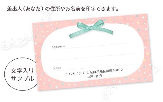 M13〈宛名シールM〉ふんわりピンクと水色リボン ☆A4サイズ 20枚1セット