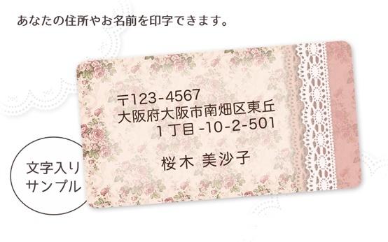 A11 〈アドレスシール〉ピンクフローラル・アンティーク風02☆ちょっと小さめ A4サイズ 1シート24面×2シート=48枚1セットです?