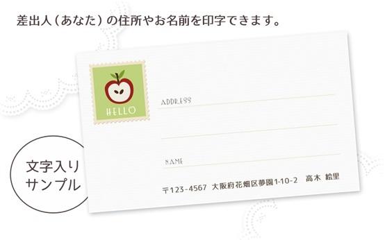 M15〈宛名シールM〉かわいい切手 りんご・HELLO ☆A4サイズ 20枚1セット