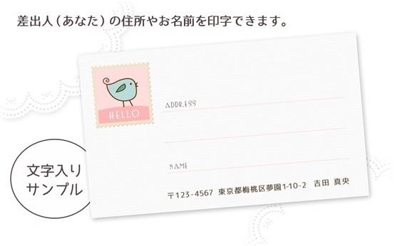 M16〈宛名シールM〉 かわいい切手 小鳥・HELLO☆A4サイズ 20枚1セット