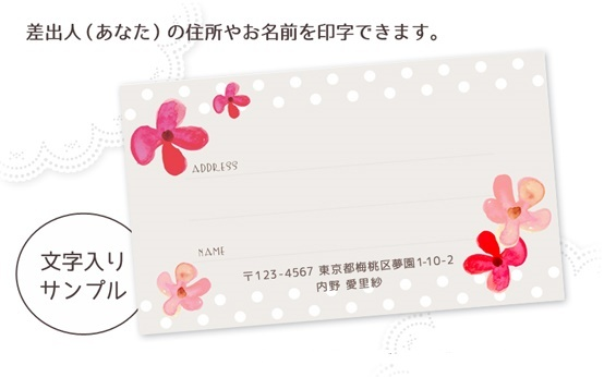 M24〈宛名シールM〉水彩のお花&水玉模様《ベージュ系》 ☆A4サイズ 20枚1セット