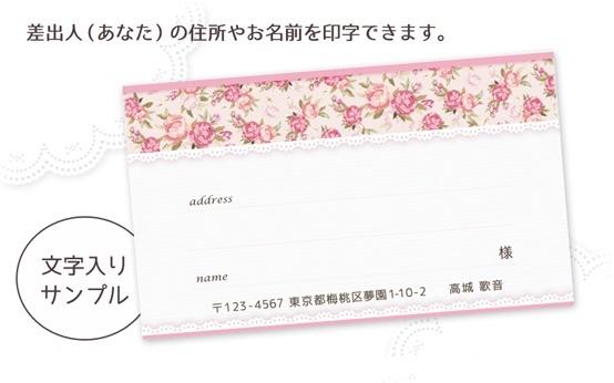 M25〈宛名シールM〉お花模様とレース《ピンク01》 ☆A4サイズ 20枚1セット