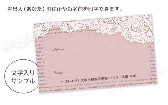 M27〈宛名シールM〉 英字と白いレース《ピンク系03》☆A4サイズ 20枚1セット
