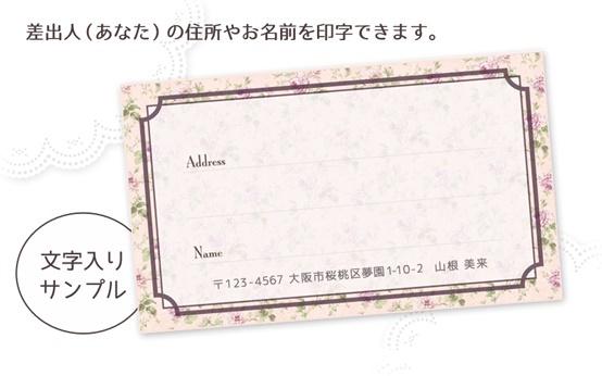 M30〈宛名シールM〉 シンプルフレームと花柄《ピンク系01》☆A4サイズ 20枚1セット