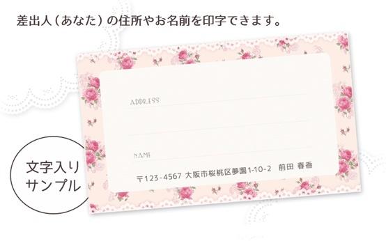 M44〈宛名シールM〉バラ模様とレース《ピンク系02》 ☆A4サイズ 20枚1セット