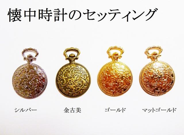 【ゴールド】 懐中時計3個セット