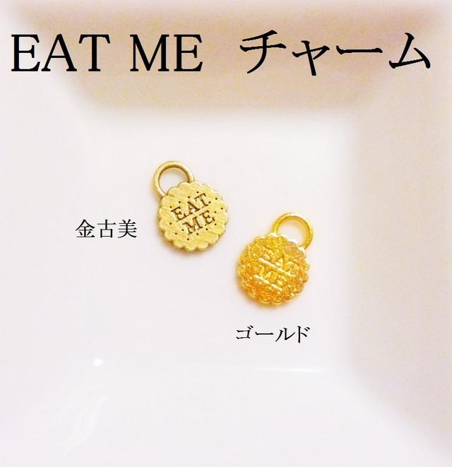 【ゴールド】 EAT ME チャーム 10個