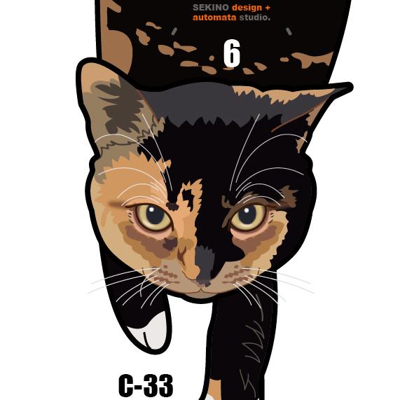 C-33 サビ-猫の振り子時計