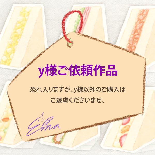 【y様ご依頼作品】