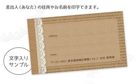 M50〈宛名シールM〉 英字と白いレース《クラフト紙風04》☆A4サイズ 20枚1セット