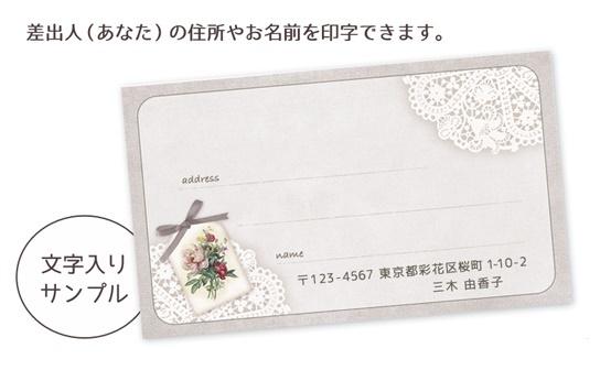 M53〈宛名シールM〉 お花のタグとレース《ベージュ系01》☆A4サイズ 20枚1セット