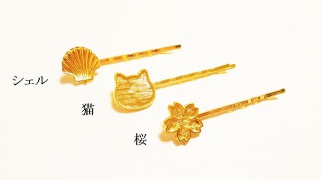 【桜】 レジン加工皿付 ヘアピン 3個