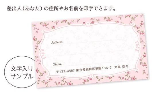 M58〈宛名シールM〉 手描き風フレームと小さな薔薇パターン《ピンク系01》☆A4サイズ 20枚1セット