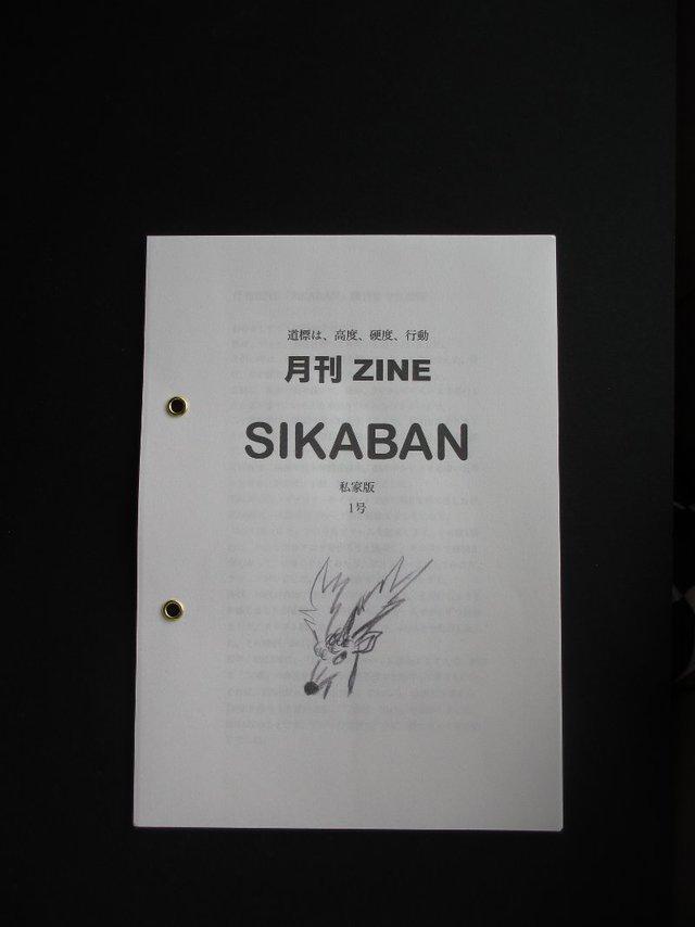 月刊ZINE「SIKABAN」1号