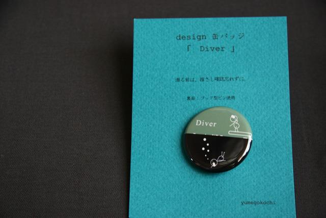 design 缶バッジ  「Diver」